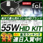 fcl HID 55W超薄型バラスト シングルバルブ HIDコンバージョンキット H7 ST21#/24#カルディナに
