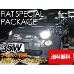 fcl HIDキット 35W薄型キャンセラー内蔵 H7R フィアット500専用特別パッケージHIDキット 専用アダプター付属