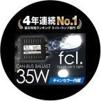 fcl HID キット 35W薄型キャンセラー内蔵バラスト h11 シングルバルブ HIDコンバージョンキット H11 アウディ A4フォグに