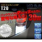 ショッピングLED fcl LED ブレーキランプに最適!T20 30W 6連 ホワイト 2個セット