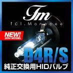 HID バルブ fcl.Monobee《安心1年保証》純正交換用HIDバルブ D4R/D4S 2個セット 新型のHID装着車対応