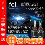 fcl LEDヘッドライト 車用 LEDフルキット H1/H3/H7/H8/H11/H16/HB3/HB4 当店人気商品