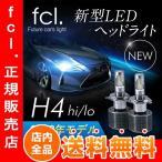 ショッピングLED fcl LEDヘッドライト 車用 H4 Hi/Lo LEDフルキット 当店人気商品