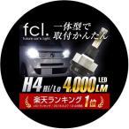 ハイエース H16.8 〜H19.7 TRH200系 ヘッドライトに適合 fcl LEDヘッドライト 車用 H4 Hi/Lo LEDフルキット 当店人気商品