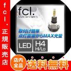 fcl LEDヘッドライト バイク用 H4 Hi/Lo LEDフルキット 当店人気商品