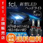 2018年モデル fcl LEDヘッドライト ファンレスモデル 車検対応   H7 H8 H11 H16 HB3 HB4 HIR2 ハイビーム フォグランプ fcl.エフシーエル