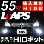 LeAPS HIDキット プロ業者ご用達 LeAPS HIDキット キャンセラー 内蔵モデル 55W HIDフルキット 3年保証 H1/H3/H3C/H7/H8/H11/HB3/HB4