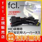 fcl HID シングルバルブ 専用 電源安定用リレーハーネス 1本