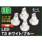 ショッピングLED fcl LED バルブ T3 メーター球,エアコン,灰皿に(ホワイト /ブルー) 4個