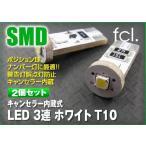 ショッピングLED fcl LED バルブ キャンセラー内蔵式LED 3連 ホワイト T10 2個セット