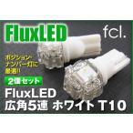 ショッピングLED fcl LED バルブ FluxLED 広角5連 ホワイト T10 2個セット