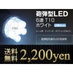 ショッピングLED fcl LED バルブ 砲弾型LED 6連 ホワイト T10 2個セット LEDバルブ