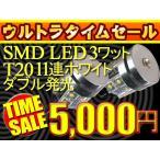 ショッピングLED fcl LED バルブ SMD+FluxLED 3ワット11連 ホワイトT20 2個セット