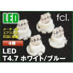 ショッピングLED fcl LED バルブ  T4.7 メーター球 エアコン 灰皿に(ホワイト /ブルー) 4個