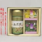 日本茶 緑茶 ギフトセット 詰め合わせ ご贈答 香川県産 上煎茶 笹の月 1缶 150g入り&お菓子 2種類セット CCCCC
