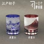 「フリーカップ・ガラスコップ」 ガラス(硝子) 江戸切子 義山 オールド 波富士矢来切子又は赤富士矢来切子 太武朗作