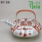 「茶器/茶道具 懐石道具(会席道具) 燗鍋(かんなべ)」 銚子 赤絵銚子 四方形