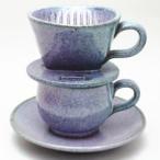 「コーヒーカップ / ソーサー / ドリッパー」 現品限り コーヒーセット (ドリッパーとカップ&ソーサー付) 讃窯