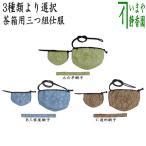 「茶器/茶道具 茶箱道具 仕服(仕覆)」 三つ組仕服 (三ツ組仕服) 笹蔓又は四季七宝又は遠州緞子
