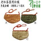 「茶器/茶道具 老松仕服(老松仕覆)」 老松茶器用 正絹 花兎金襴 3種より選択