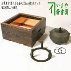「茶器/茶道具 置炉セット」 釜は平丸万代屋に変わります。 女桑置き炉セット3点 (女桑置炉 上 入子付(落し)&五徳&清光作釜付)