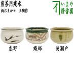 「煎茶道具 建水」 五陶作 志野焼又は織部焼又は黄瀬戸 (柄は変わる場合があります。)