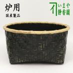 「茶道具 炭道具」 炭斗(炭取り) 利休形 炉用 (国産製品)