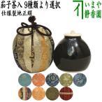 「茶道具 茶入(濃茶器)」 茄子茶入 仕服:9種類より選択