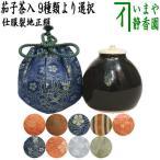 「茶道具 茶入(濃茶器)」 茄子 仕服:9種類より選択