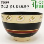 「茶器/茶道具 抹茶茶碗」 唐津焼き 椿 武村利左衛門作