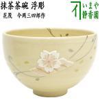 「茶器/茶道具 ガラス抹茶茶碗(硝子抹茶茶碗)」 硝子(ガラス) 楽型 かまくら 日本製