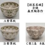 「茶器/茶道具 抹茶茶碗」 紫翠紋又は紫三島 木弧 森里陶楽作