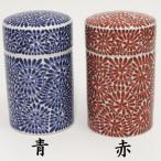 「茶筒」 茶筒 有田焼 陶器製