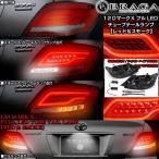 マークX 120系 フルLEDチューブテールランプ【レッド&スモーク】 ブラガ