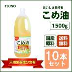 油 米油 こめ油 1500g 10本セット 築野食品工業 コメ油 TSUNO 築野 国産 ポイント消化