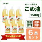 油 米油 こめ油 1500g 6本セット  築野食品工業 コメ油 TSUNO 築野 国産 ポイント消化
