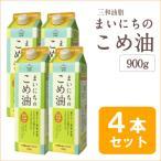 油 米油 こめ油 国産 まいにちのこめ油 900g 4本セット 三和油脂 国産米ぬか使用 ポイント消化