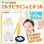 マルチビタミン&ミネラル サプリ【30日分】錠剤 ...