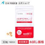 「正規品」イミダゾールジペプチド イミダペプチド ソフトカプセル30粒 お試し イミダゾールペプチド サプリ 栄養補助食品 日本予防医薬 送料無料 通販