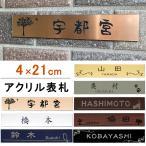 表札 マンション ポスト 4×21cmサイズ 簡易表札 アクリル 両面テープ付き 戸建 プレート ネームプレート 二世帯 (DM便 送料無料)