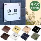 表札 正方形 アクリル マンション表札 10cm×10cm ポスト ゴールド シルバー 2色 戸建 プレート ネームプレート シール メール便可