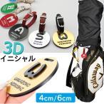 ネームプレート ゴルフ 3D イニシャル ネームタグ 名札 選べるサイズ 4cm 6cm メール便可 名入れ 刻印 立体文字 丸型 アクリル 本革ベルト