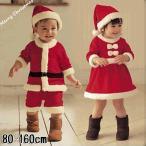 クリスマス サンタ カバーオール 帽子付き 子供 サンタクロース サンタ コスプレ赤ちゃん キッズ 衣装 ベビー服 男の子 女の子 仮装