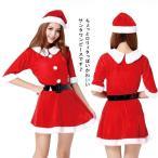 サンタ衣装女の子サンタワンピース