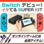 ショッピングswitch Nintendo Switch 任天堂 スイッチ用13点SET ケース・カードケース・フィルム・スクラッピングカード・コントローラカバー・キャップ・イヤホン・ポーチ・クロス