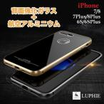 iphone7ケース LUPHIE 正規品 iPhone6/6Plusケース iPhone7Plus GALAXY S7 edge 9H強化ガラス 航空アルミ 【送料無料】