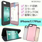 iPhone7/7Plus ケース skinu カード ミラー  スタンド 【送料無料】 二重構造 耐衝撃 保護  iPhone7プラス  アイフォン7 スマートフォン ケース TPU
