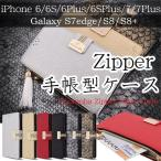 iphone7ケース Toomoba ジッパー手帳型ケース galaxy s7 edge【送料無料】iPhone6 ケース Zipper フリンジ付き iphone6s  収納 クロコダイル アイフォン