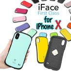 iFace First Class 正規品 iphone x ケース【送料無料】全13色 アイフォン テン アイフェイス ファーストクラス