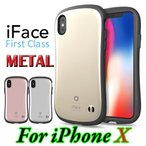 iFace First Class METAL 正規品 iphone xs ケース【送料無料】全3色 アイフォン テン アイフェイス ファーストクラス メタル